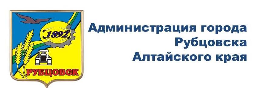 Администрация Рубцовска