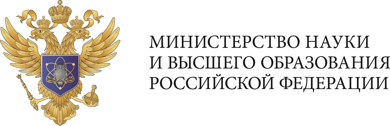 Министерство науки и ВО