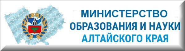 Минобр Алтайского края