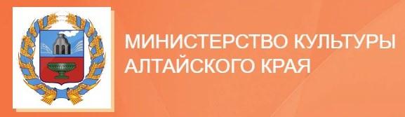Минкульт Алт края